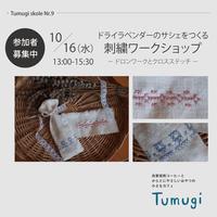 【参加者募集】10/16(水)刺繍ワークショップ - Tumugi