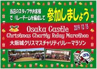 12/15(日)大阪城クリスマスチャリティリレーマラソン、出ませんか? - ショップイベントの案内 シルベストサイクル