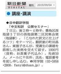 本日のメルマガ第1388号は、第15回「中国人の作文コンクール」3等賞以上の優秀賞81人を発表!★ - 段躍中日報
