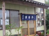 【なう】岩魚定食@富貴亭(小出駅) - よく飲むオバチャン☆本日のメニュー