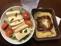 ランチは コンビニの冷凍パスタと豆腐サラダ - よく飲むオバチャン☆本日のメニュー