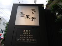 8/30 あつた蓬莱軒神宮店ひつまぶし - 無駄遣いな日々