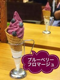 ブルーベリーフロマージュソフトクリーム🍦 - 00aa恵比寿美容室  Hana★癒し系ヘアサロン★《ヘアー・ハナ》