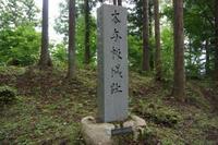 戊辰戦争と与板藩 4 - 東京徒士組の会