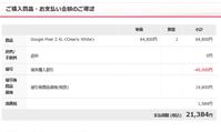 """(続報)Pixel3の2万円セールドコモ新割引""""端末購入割引""""docomo with継続可能確定 - 白ロム中古スマホ購入・節約法"""