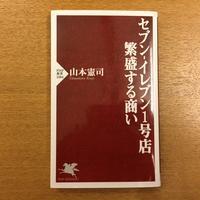 山本憲司「セブンイレブン1号店 繁盛する商い」 - 湘南☆浪漫