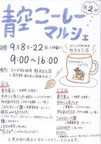 9/8(日)・9/22(日) 青空こーしーマルシェ 光の森コメダ珈琲店にて -  お花とハーブのアトリエ muguette