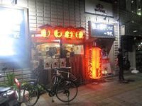 「麺匠濱星溝の口店」で濃厚焦しニンニク煮干しそば(麺の大盛り)♪89 - 冒険家ズリサン