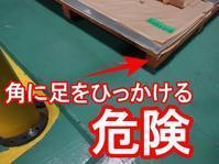 材料置き場の安全対策 - ステンレスクリーンカットのレーザーテック