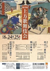 第二十九回上方歌舞伎会 - 影はますます長くなる