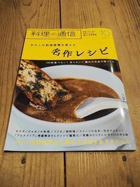 書籍掲載のご案内~料理通信社刊「料理通信10月号」 - うつわshizenブログ