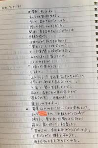 9月5日の夢 「吉井和哉さん」「ニセモノ」「アイカ峠」 - 降っても晴れても