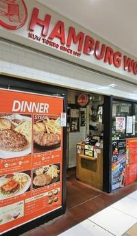 ボリュームあるハンバーガー!HAMBURG WORKS@東京駅グランルーフフロント(八重洲) - カステラさん