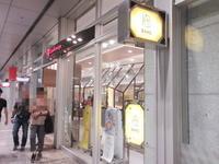 BAKE CHEESE TART(ベイク チーズタルト)ジェイアール名古屋タカシマヤ店 - 池袋うまうま日記。