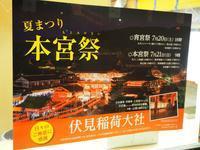 伏見稲荷大社 本宮祭(京都市伏見区) - y's 通信 ~季節を彩る風物詩~