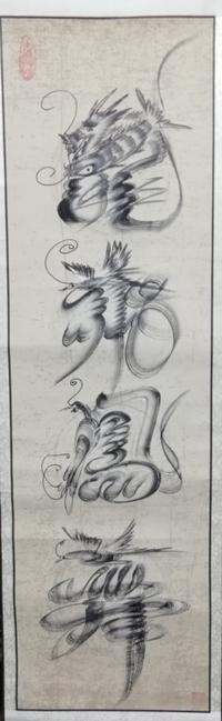 龍飛鳳舞,威風堂堂 - 日本花文字恊会