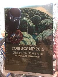 TOBIU CAMP2019 - みやたサイクル自転車屋日記