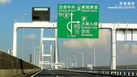 首都高湾岸線 横浜~浮島 車載 - WEEKEND REAL LIFE-STYLE