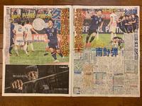 日本vsパラグアイ - 湘南☆浪漫