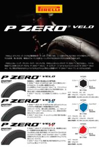 風路駆ション521PIRELLIロードバイククリンチャータイヤロードバイクPROKU -   ロードバイクPROKU