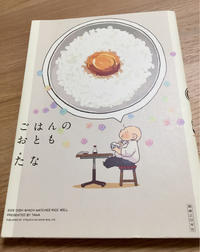 ごはんのおとも☆著たな - 島美砂☆日記帳