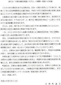 吉野町議会産業建設委員会がおこなわれました。 - 吉野町議会議員「山本よしひと」のブログ