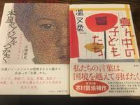 石橋毅史さんと温又柔さんの対談イベント「本屋がアジアをつなぐ」 - くちびるにトウガラシ