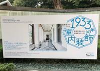 1933年の室内装飾庭園美術館 - 東京ベランダ通信