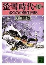 『蛍雪時代 – ボクの中学生日記 (1)』(本) - 竹林軒出張所