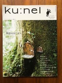 海辺の本棚『ku:nel 2013年 11月号 』 - 海の古書店