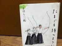 たまごを持つように - 絵本とわたしとこどもたち          -sorita-exlibris-