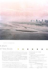 VASANTHA YOGANANTHAN 「A Myth of Two Souls」 - Keiko's life style