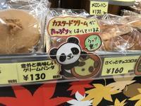 クリームパンダ ♪ (オギノパン) - よく飲むオバチャン☆本日のメニュー