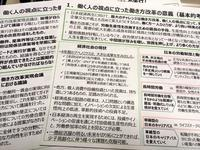安倍政権の働き方改革 - CCN、プライムニュース