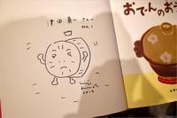 おでんのおうさまサイン1号 - トコトコブログ