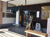 手打ちうどん 大蔵 高松市花ノ宮町 土曜日 - テリトリーは高松市です。
