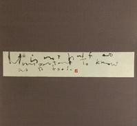 二十二碗       「t」 - 筆文字・商業書道・今日の一文字・書画作品<札幌描き屋工山>