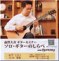 「南澤大介」氏のセミナー - 北海道photo一撮り旅