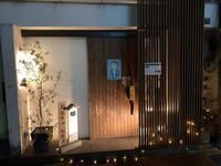 石橋の日本酒バー「宵ノKOFUKU」 - C級呑兵衛の絶好調な千鳥足
