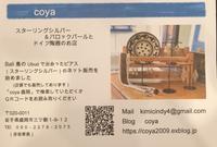 ポストカードを作って… - coya  ドイツ陶器とスターリングシルバー&カラーストーンジュエリーのお店