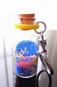 星の砂の小瓶☆ - ダリア日記帳