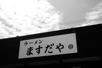 吉田町「ますだや」で醤油ラーメン味玉 - ぶん屋の抽斗