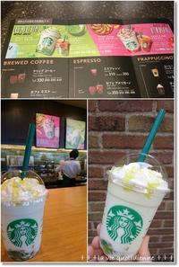 【スタバ新作】グリーンアップルジェリーフラペチーノと姫の初ジュース - 素敵な日々ログ+ la vie quotidienne +