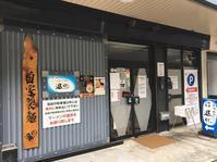 町田汁場しおらーめん進化本店@町田 - 食いたいときに、食いたいもんを、食いたいだけ!