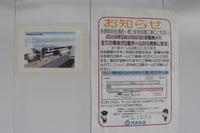 西武多摩川線「多磨駅」改築進捗状況2019.8 - 俺の居場所2(旧)