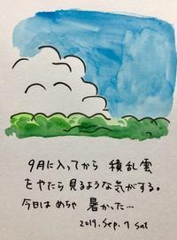 積乱雲 - 一天一画   Yuki Goto