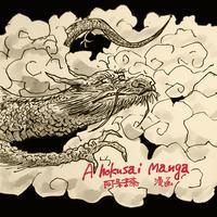浮世絵! - A hokusai manga / 阿呆苦斎 漫画