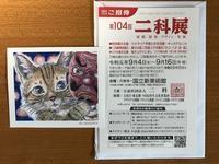二科展へ - 青山ぱせり日記