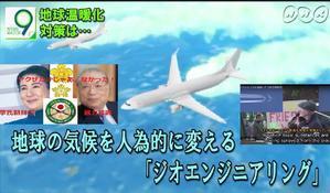 犯人も特定されていたケムトレイル:日本では50年前から始まり花粉症の原因も実はケムトレイル? - めざまし政治ブログ
