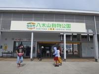 仙台市八木山動物公園☆再訪(9/1) - よく飲むオバチャン☆本日のメニュー